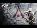 Прохождение Assassin's Creed III Часть- 29: Лексингтон и Конкорд