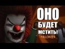 ОНО будет мстить - Сидоджи Шоу Хеллоуин