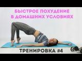 Быстрое похудение в домашних условиях #4 II Я худею с Екатериной Кононовой