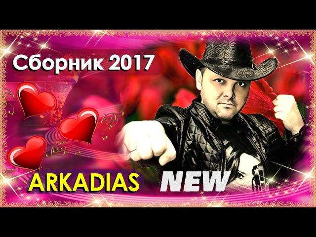 Aркадиас Сборник 2017 💕🎵 Новинка Красивые песни о любви 💕 🌷