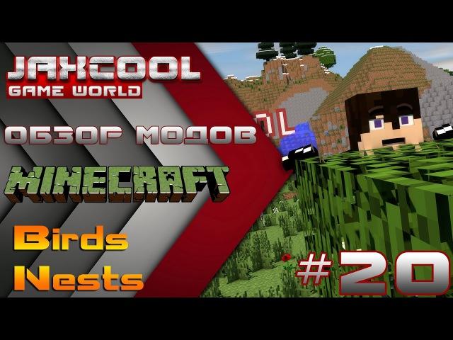 РАСЧЕХЛИЛ ГНЕЗДО! Обзор модов Minecraft 20 ( Mine Blade: Battlegear 2 )