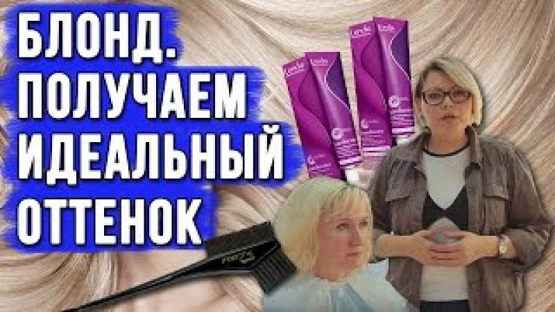 Как получить настоящий блонд ? Осветление и окрашивание. Превращаемся в блондинку