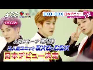 [NEWS/PREVIEW] 170501 EXO-CBX - 'Ka-CHING!' @ Japanese debut preview