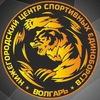 """Клуб Единоборств """"ВОЛГАРЬ"""""""