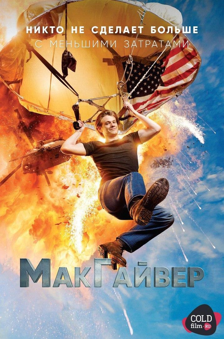 МакГайвер 1 сезон 4 серия смотреть онлайн в хорошем качестве