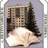 Библиотека №22 Древлянка
