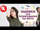 Как правильно позировать для фото | ТОП-10 ошибок при позировании от [Шпильки | Женский журнал]