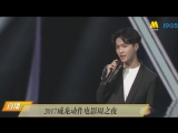 170622 LAY RELAX LIVE @ 2017 Gala Night of Jackie Chan Action Movie Week