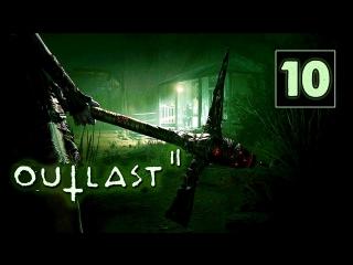 Прохождение Outlast 2 (PC/RUS/60fps) - #10 [В поисках Джессики]
