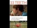 33 зуба (Тридцать три зуба)  33 Teeth (2011)