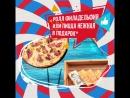Ролл Филадельфия или пицца Нежная в подарок!