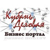 """Бизнес сообщество """"Деловая Кубань"""""""