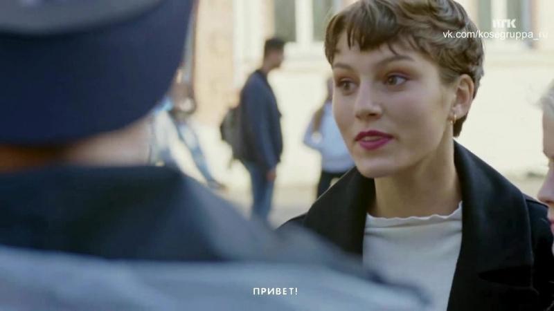 SKAM 3 отрывок 2 серии 3 сезона русские субтитры