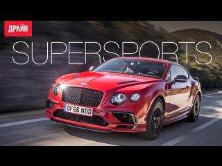 Bentley Continental Supersports — комментарий к тесту