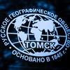 Русское географическое общество в Томске