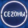 "Rest&Bar СЕZОНЫ клуб ""МАЛИБУ"""