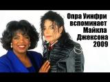 Опра Уинфри вспоминает Майкла Джексона / Oprah Winfrey Remembers Michael Jackson