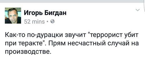 """""""О каком терроризме может идти речь? Это какой-то бред"""", - Жадан о задержании в Беларуси - Цензор.НЕТ 1180"""