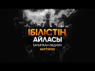 ІБІЛІСТІҢ АЙЛАСЫ | Бауыржан Әбдуәлі | MUFTYAT.KZ