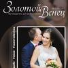 Золотой Венец. Свадьба в Омске. Свадебный журнал