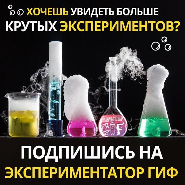 [club156312400|Экспериментатор | GIF] - захватывающие эксперименты ????