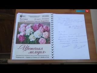 Открытие выставки С.Н. Андрияки