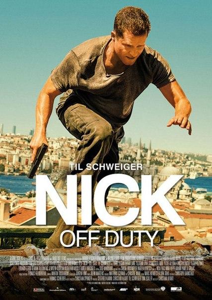 Безбашенный Ник (2016)