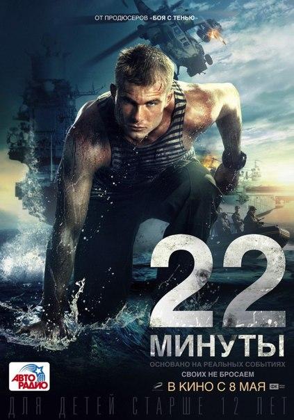 22 минуты (2014) 1080HD.