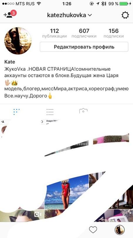 Катя Жукова | Москва