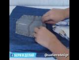 Как сшить крутую летнюю сумку из пары джинс.