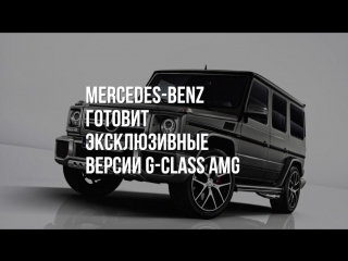 Mercedes-Benz G-Class AMG Exclusive Series
