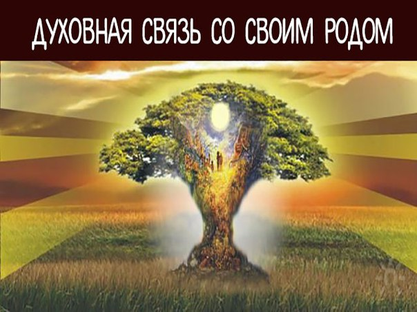 Духовная связь со своим родом
