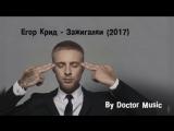 ПРЕМЬЕРА ТРЕКА!   Егор Крид - Зажигалки   (Аудио  2017)