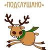 Подслушано Новосмолинский