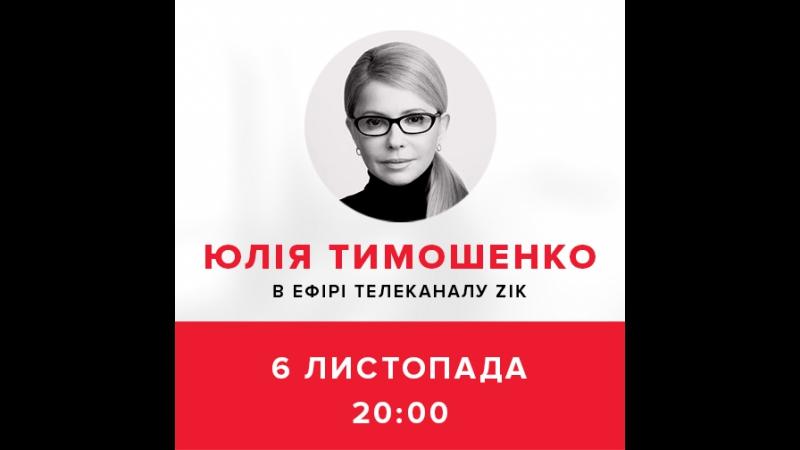 LIVE Юлія Тимошенко в ефірі Телеканал ZIK