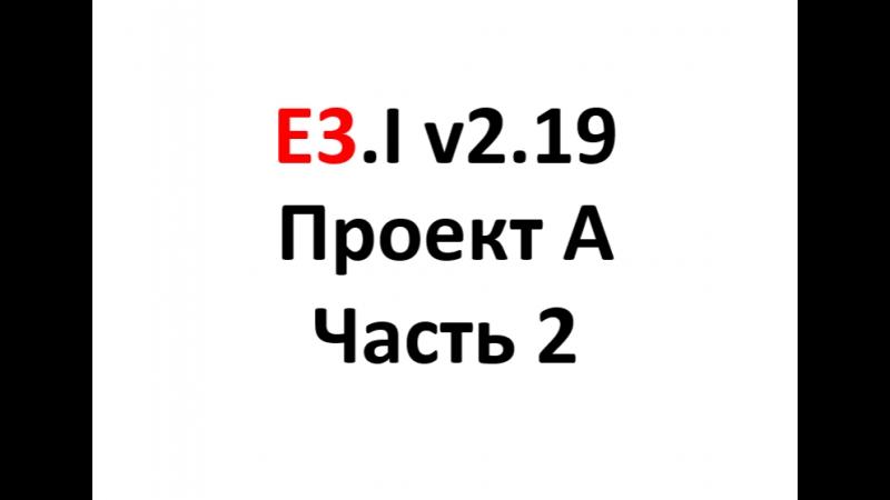 E3.Instrumentation v2.19 Проект А. Часть 2. Построение ФСА (Конструктор ФСА).