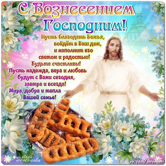 С Вознесением Господним!!!
