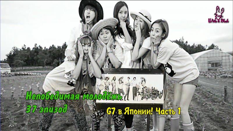Invincible Youth\Непобедимая молодёжь - 37 эп. G7 в Японии! Часть 1 (Гость: Санни (SNSD))