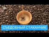 Съедобный стаканчик для кофе: бизнес-идея из Болгарии