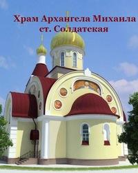 Храм Архангела Михаила станицы Солдатской