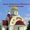 Строительство Храма Архангела Михаила ст. Солдат