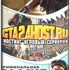 GTA24HOST.RU | Хостинг игровых серверов