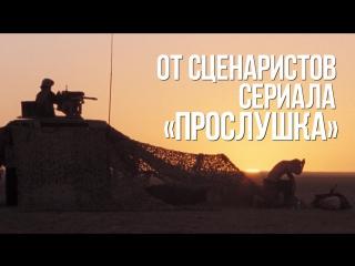 Поколение убийц (Generation Kill) Трейлер NewSeasonOnline.ru
