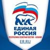 ЕДИНАЯ РОССИЯ-Северная Осетия