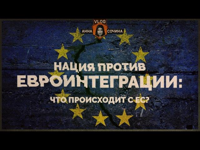 Нация против интеграции: что происходит с ЕС? (Анна Сочина) Опубликовано: 30 июн. 2017 г. youtu.be/_wq47TAsXmg На днях вышло масштабное исследование крупнейшего британского аналитического центра