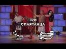 Три Спартанца против Целой Армии Ксеркса Мамахохотала НЛО TV