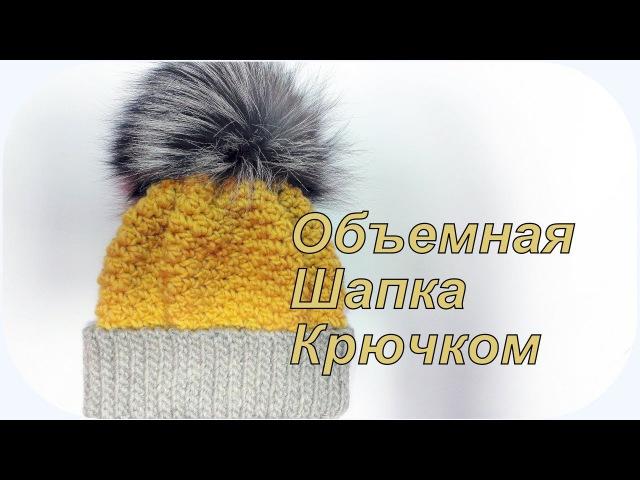 Объемная шапка крючком crochet beanie hat