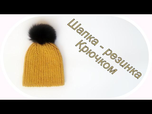 Шапка - резинка крючком/ Crochet beanie hat