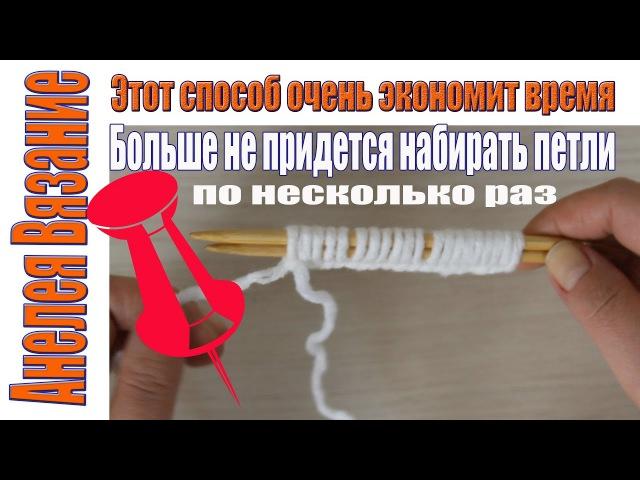 🌺НАБОР ПЕТЕЛЬ ТОЧНЫЙ РАСЧЕТ НИТИ Начало вязания спицами секреты вязания набор петель