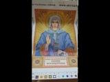 Набор для вышивки мини иконы Святая Ксения от Абрис Арт